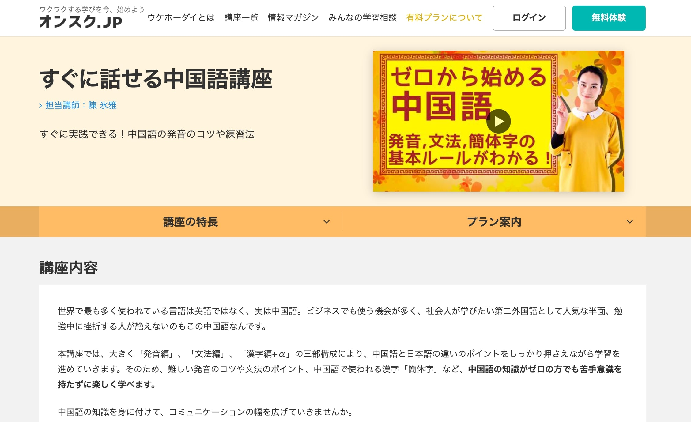 オンスク.jpで中国語学習