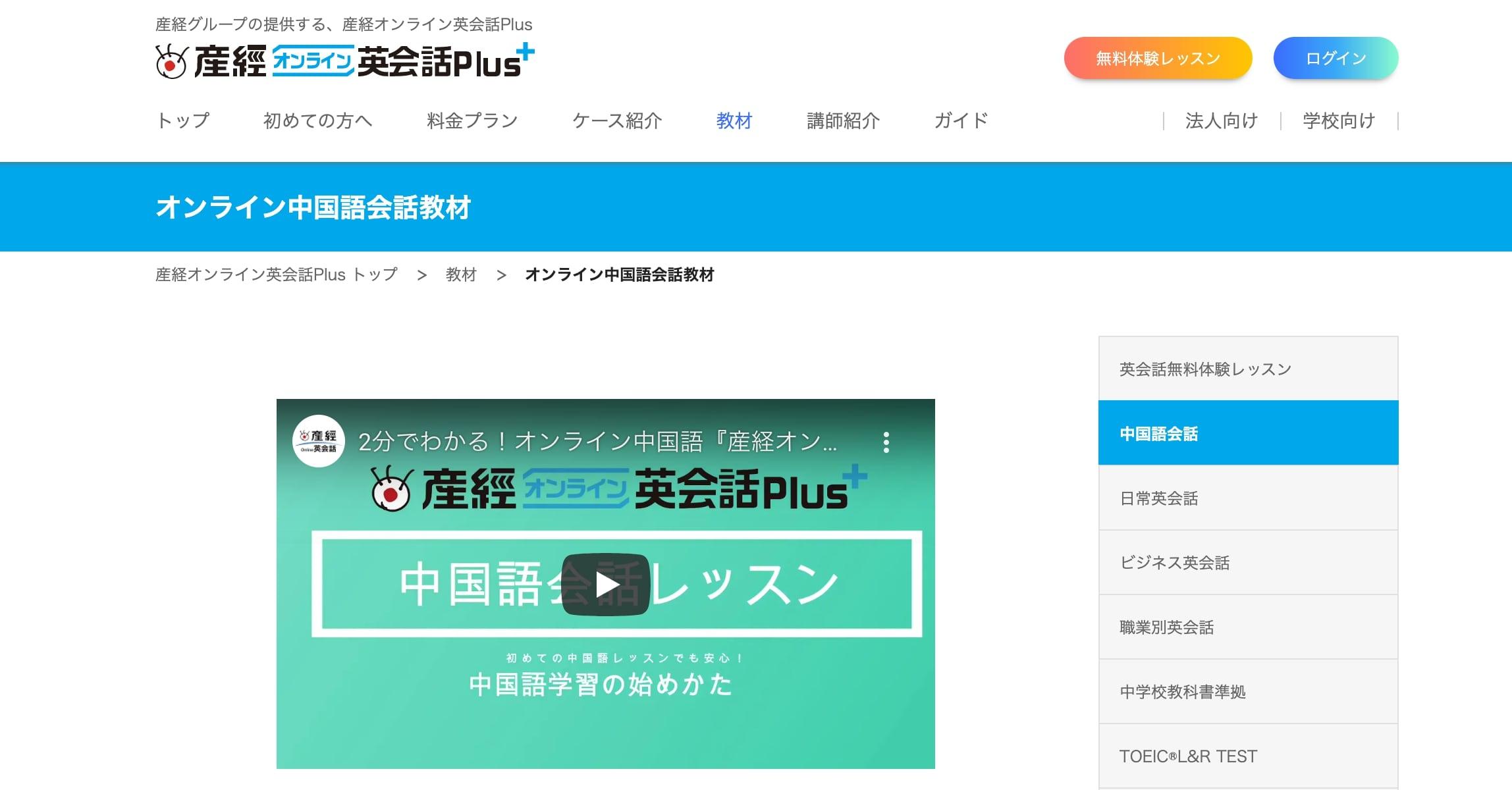 産経オンライン英会話+で中国語学習