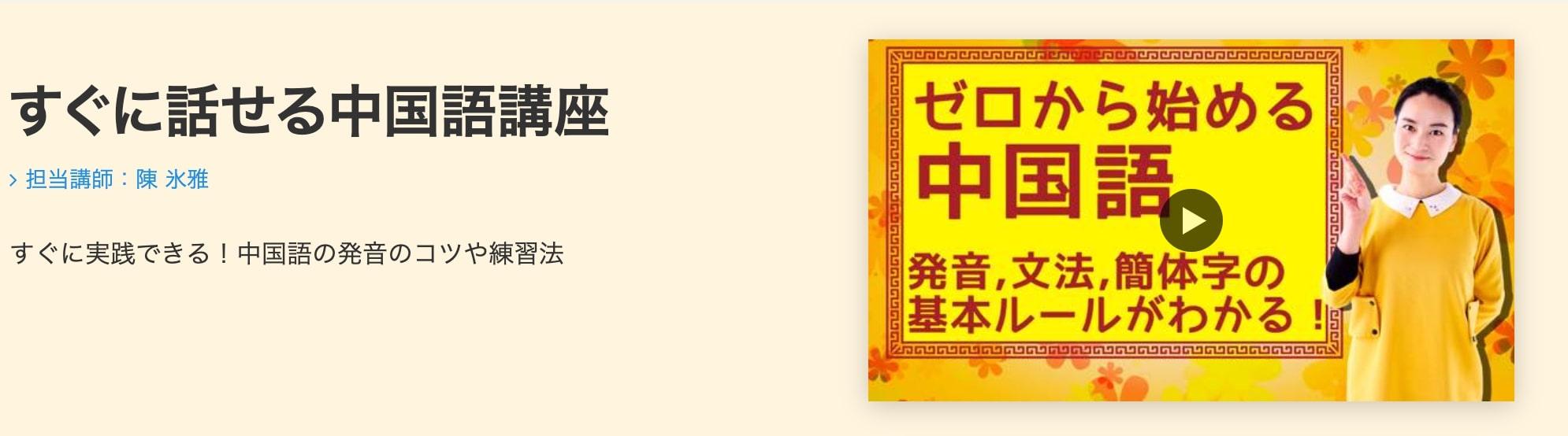 オンスク|すぐ話せる中国語