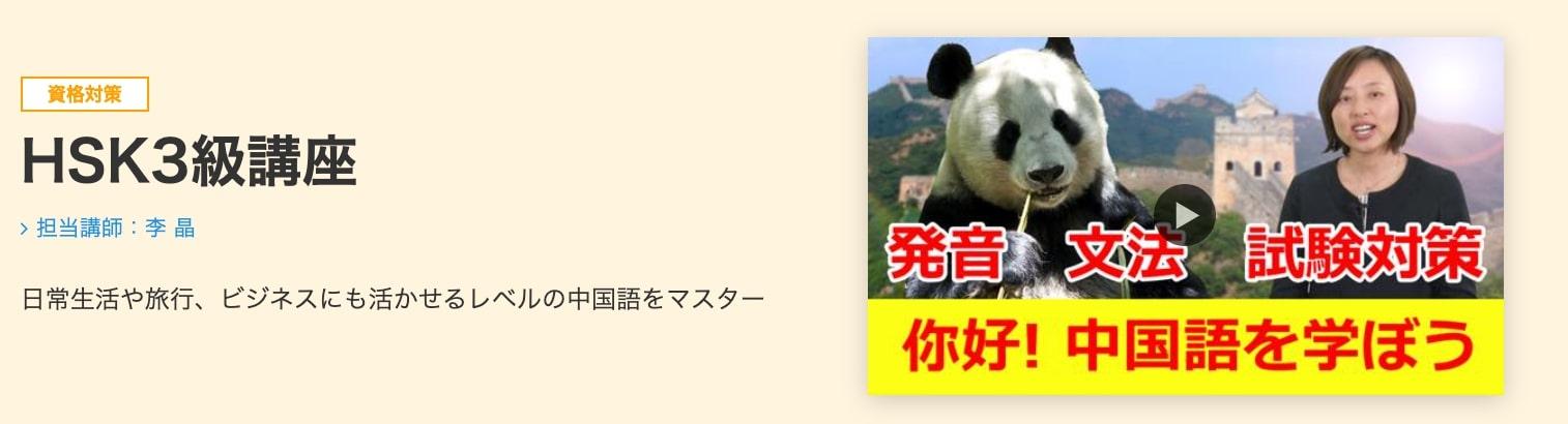オンスク|HSK(中国語検定)3級