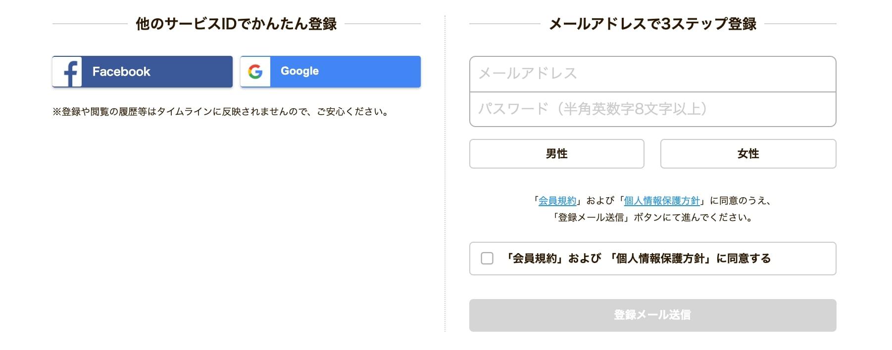 オンスク.JPの登録方法