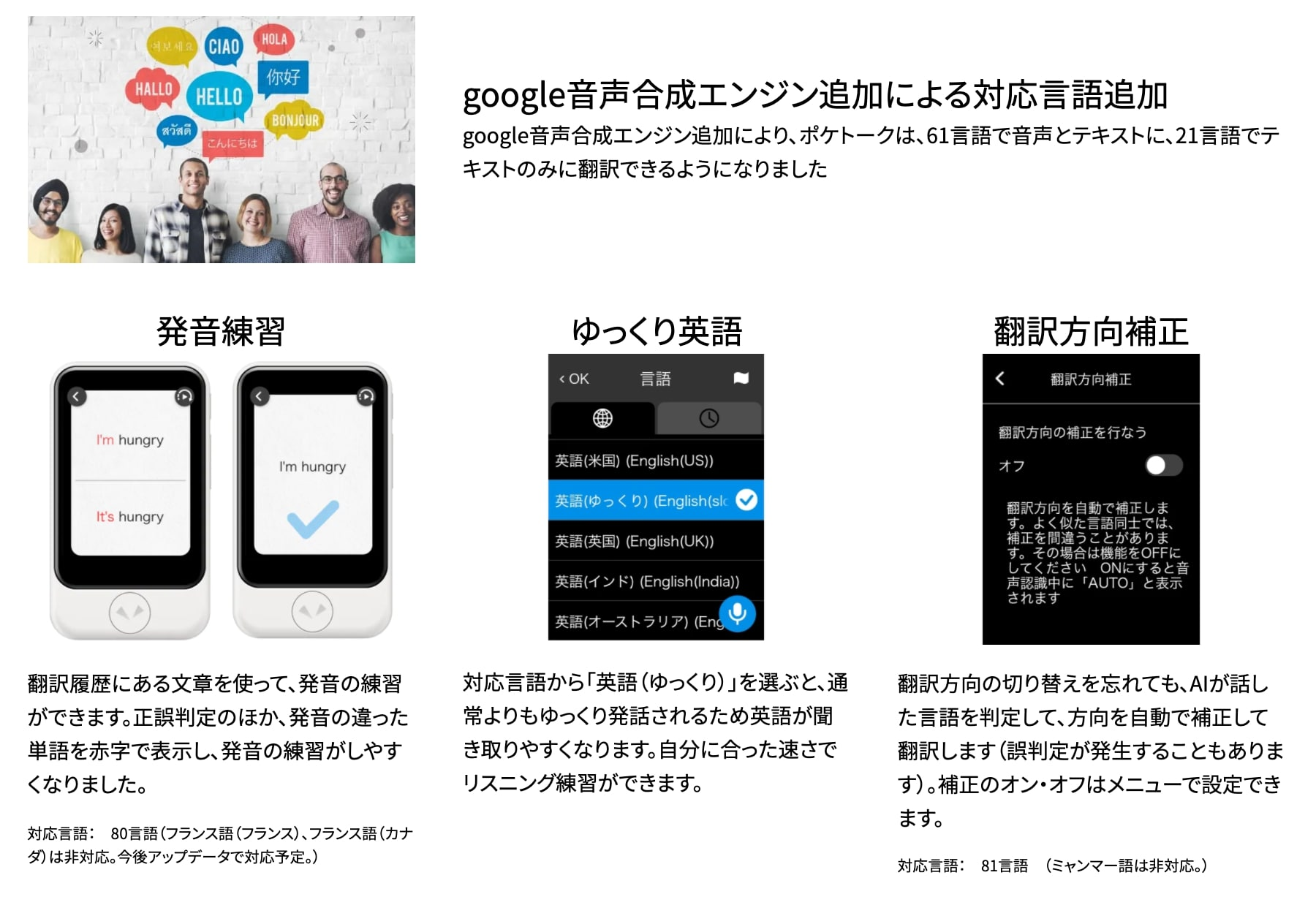 ポケトーク|機能追加|Google音声エンジン