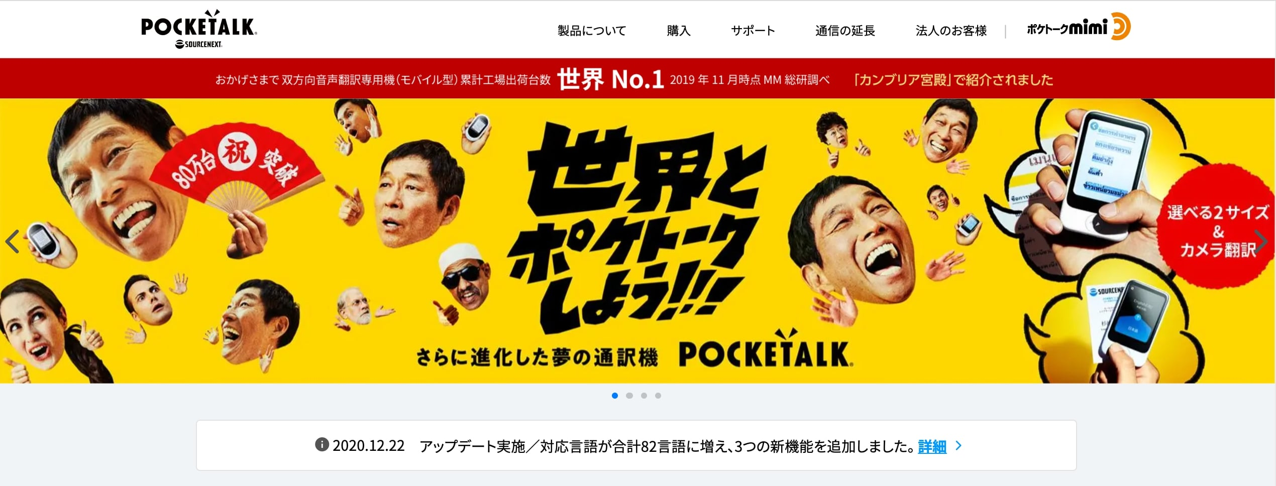 POCKETALK(ポケトーク)の機能やメリット