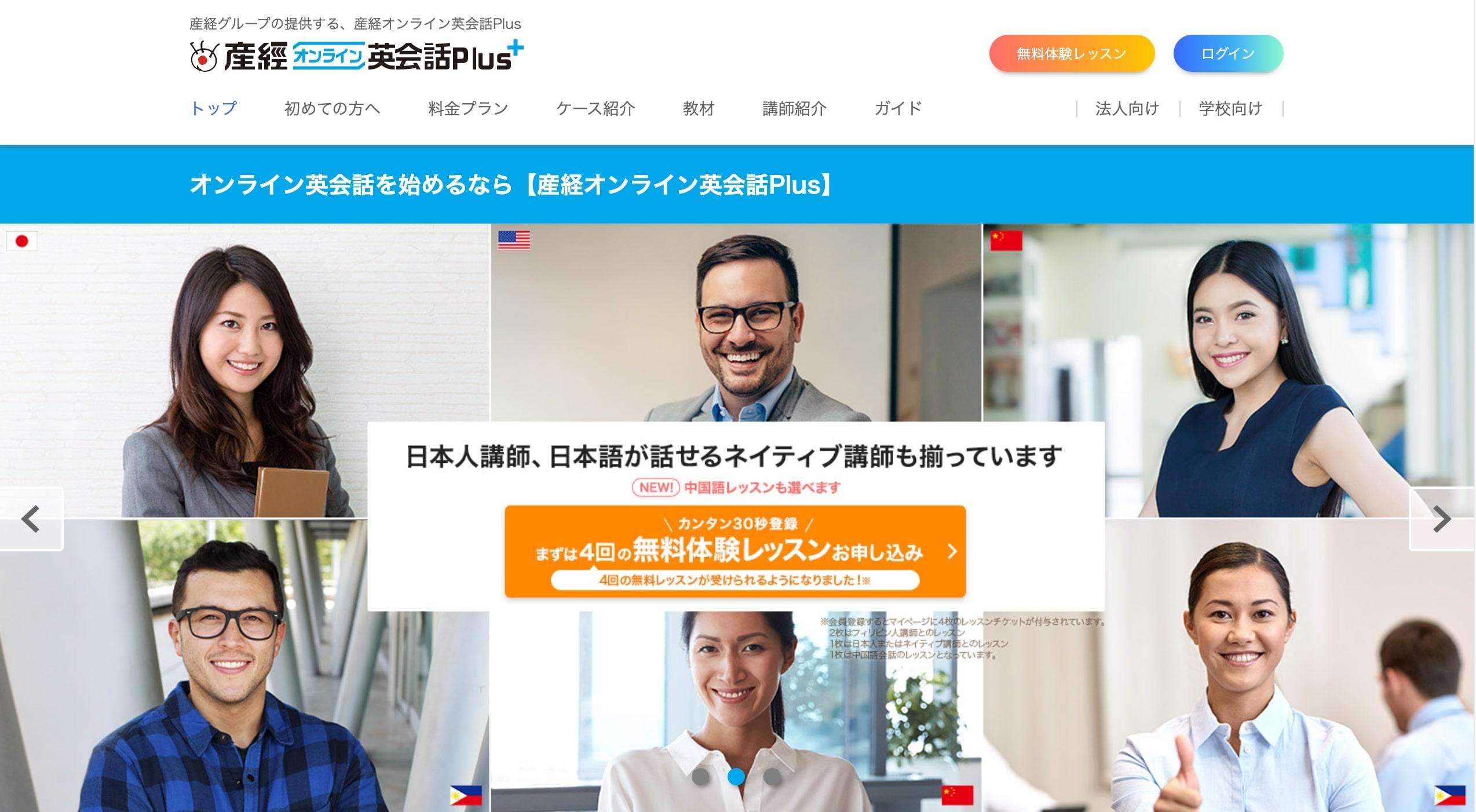 産経オンライン英会話Plusって何?