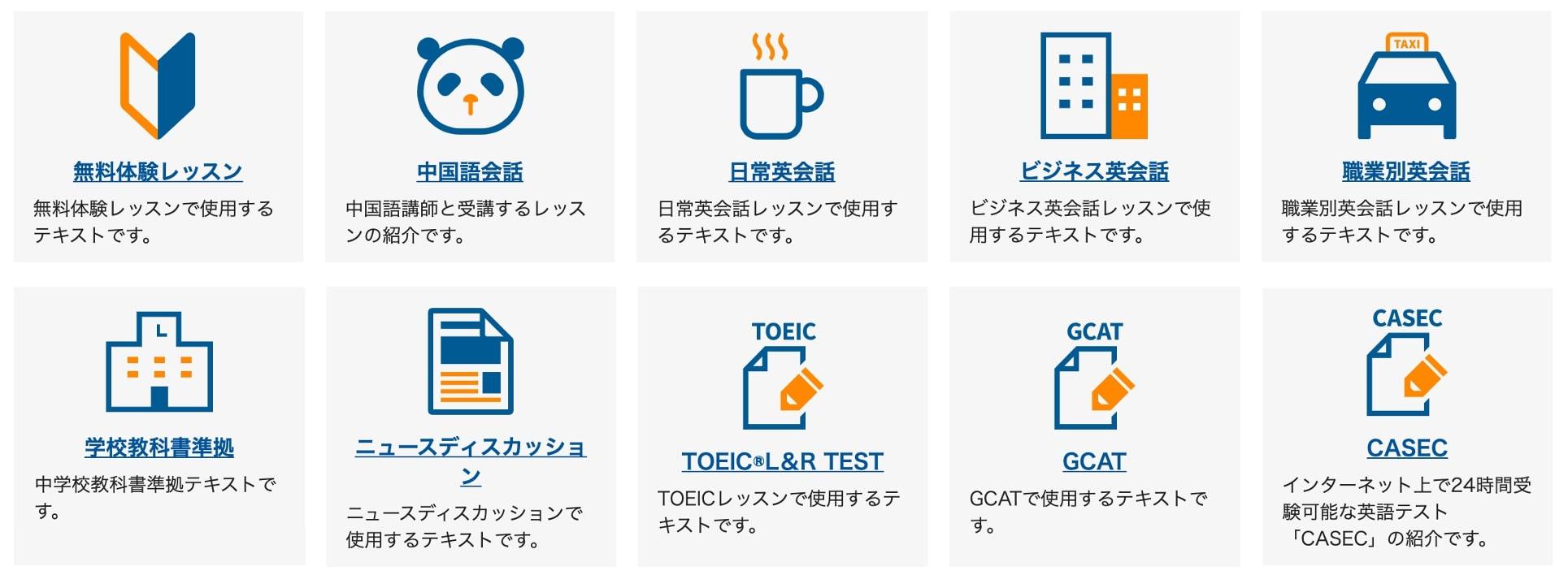 産経オンラインで学べる語学学習メニュー
