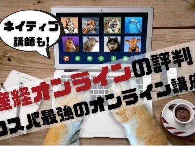 産経オンラインの評判【知ると納得】ネットやSNSのユーザー評価